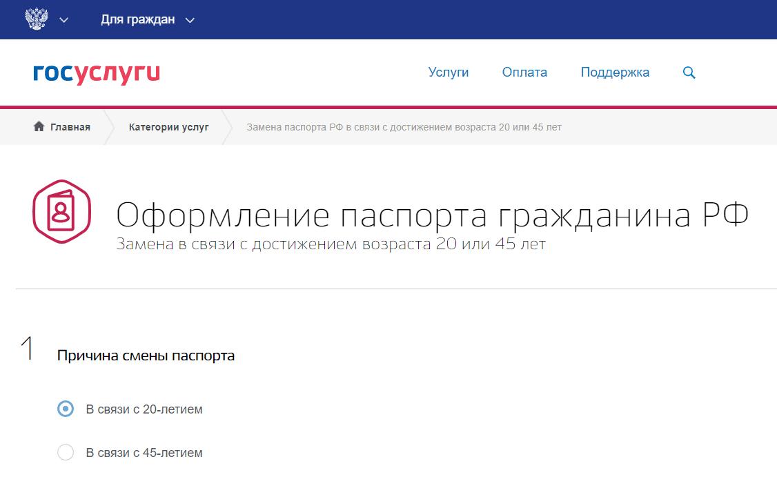 В каком возрасте в России меняют паспорт